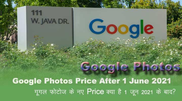 गूगल फोटोज के नए Price क्या है 1 जून 2021 के बाद?