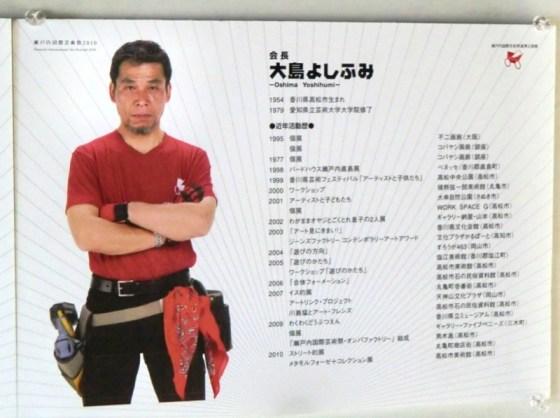 Yoshifumi Ōshima - 大島よしふみ