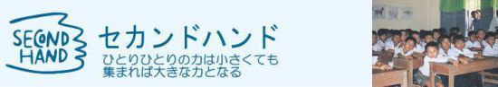 Second Hand Logo