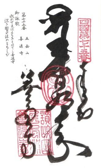 Zentsuji Calligraphy