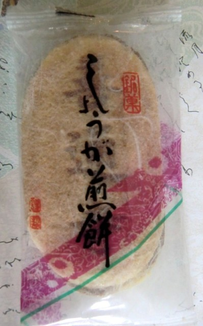Zentsuji - Cadeaux - Senbei 1