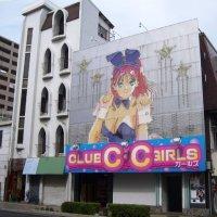 Otaku Strip Club?
