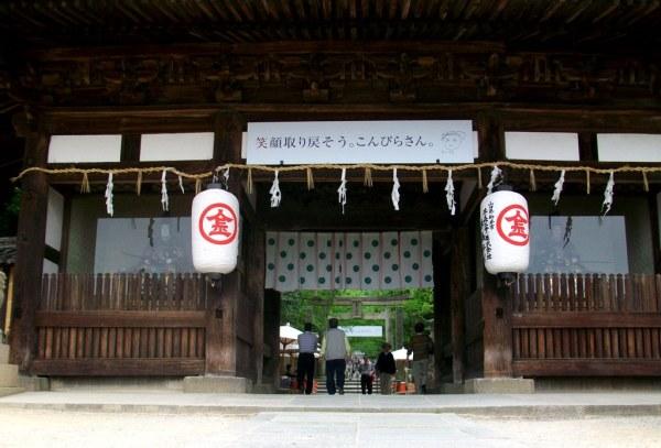 Konpira-san - First Steps - 16 - Gate