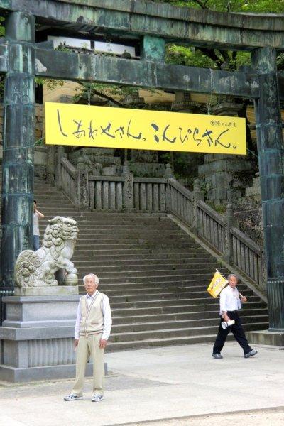 Climbing Konpira-san - First Stop - 03