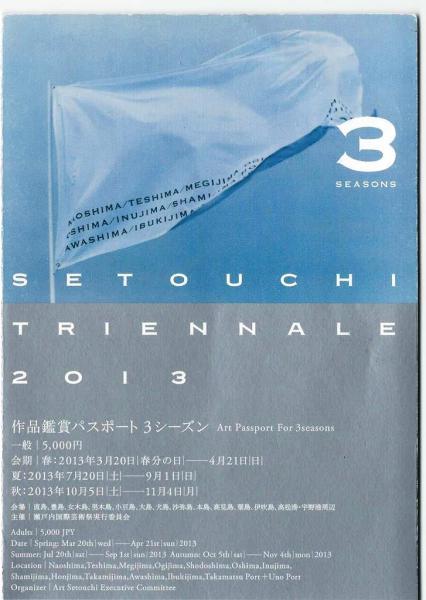 Setouchi Triennale - Art Passport - 1