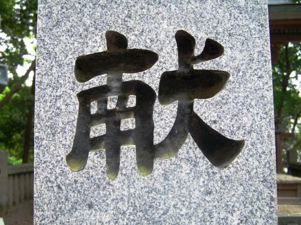 Konpirasan - last steps before the main shrine - 10