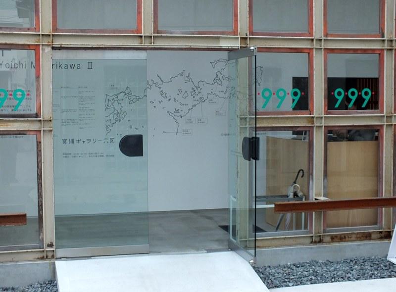 Miyanoura Gallery 6 entrance in Miyanoura, Naoshima
