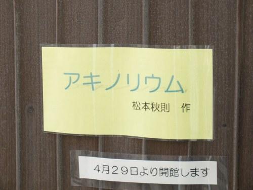 Akinorium - Ogijima - 01