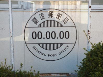 missing-post-office-awashima-4