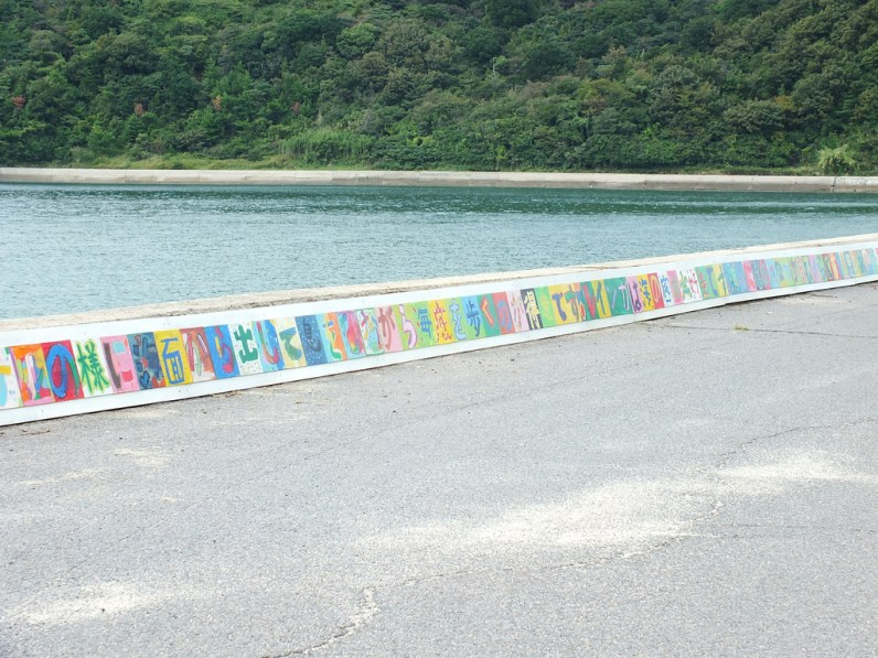 awashima-setouchi-triennale-2016-36