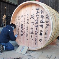 Soy Sauce Wooden Barrel Making on Shodoshima