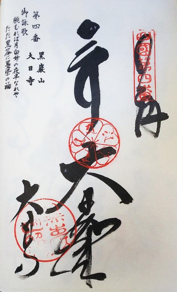Dainichi-ji - Shikoku Pilgrimage Temple Number Four - 10