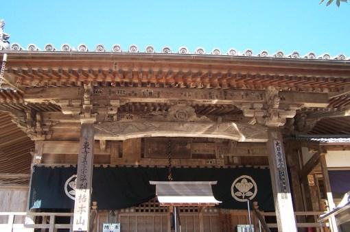Dainichi-ji - Shikoku Pilgrimage Temple Number Four - 2
