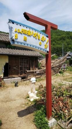 Setouchi Triennale 2019 – Part Seven – Megijima - 2