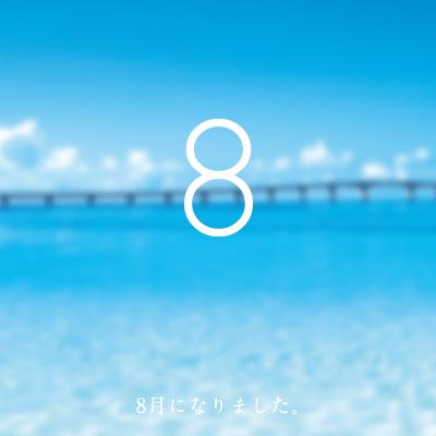 8月ですね。