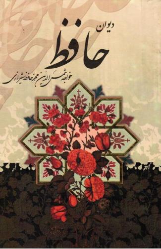 divane-hafez-flower-500x5001