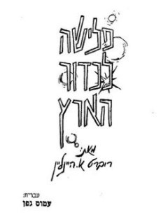 Image result for ‫פלישה לכדור הארץ‬‎