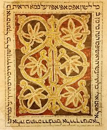 Illuminated_manuscript_of_the_Pentateuch,_Western_Europe_in_the_12th_century