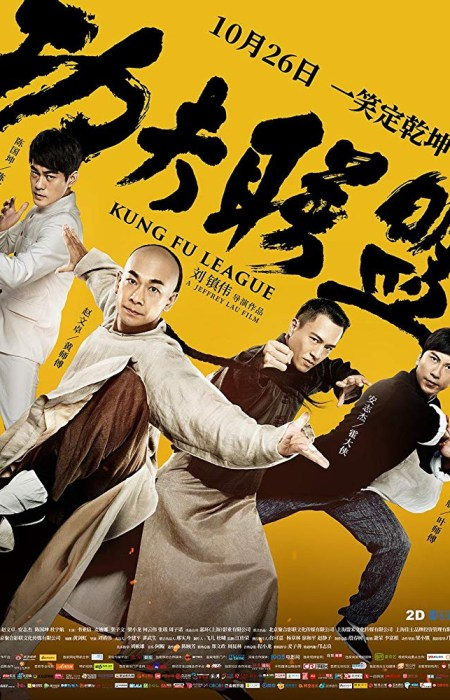 Quentin Tarantino talks Kung Fu flicks (audio interview)
