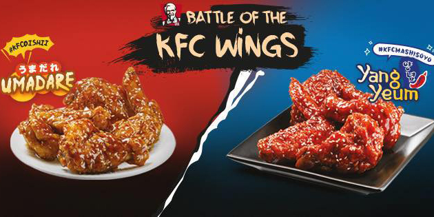 KFC-wing-new-flavours