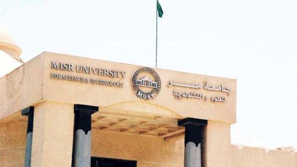 تعرف على كليات جامعة مصرللعلوم والتكنولوجيا بمصروفاتها وشروط