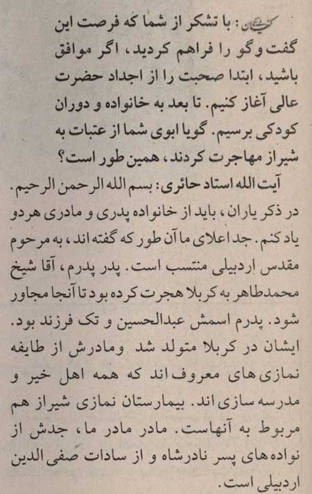 https://i1.wp.com/www.shahbazi.org/images/Freemasonry_Sassoons12.jpg