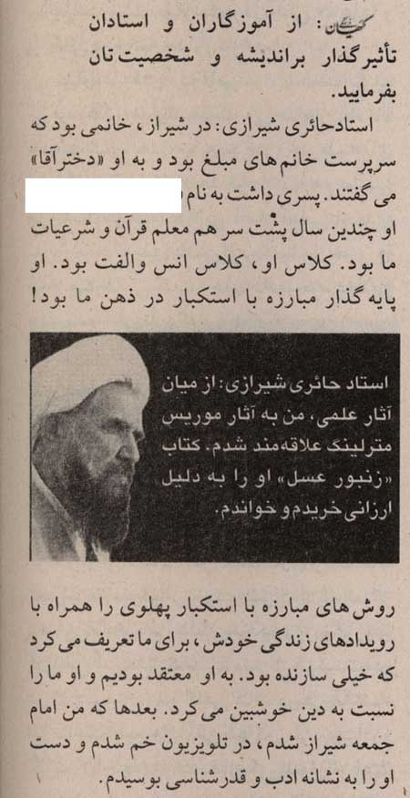 https://i1.wp.com/www.shahbazi.org/images/Freemasonry_Sassoons13.jpg