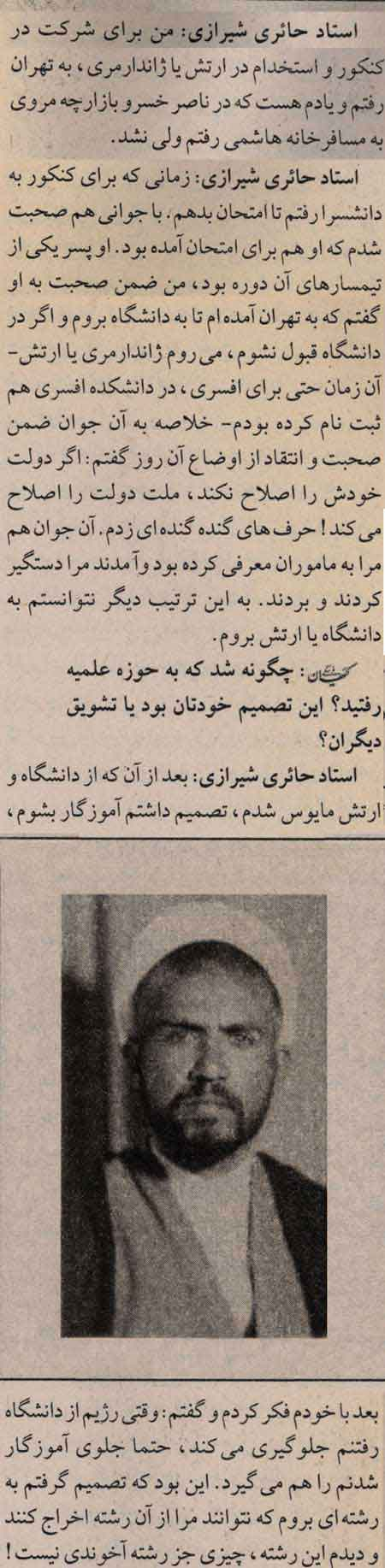 https://i1.wp.com/www.shahbazi.org/images/Freemasonry_Sassoons14.jpg