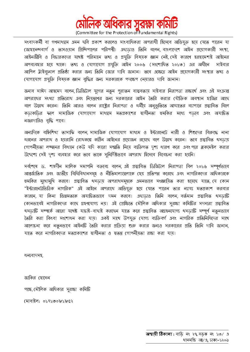 mosc_bangla-press_edited_-october-2016_page_2