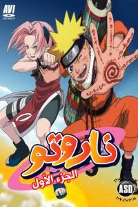 ناروتو Naruto الجزء 1 مدبلج