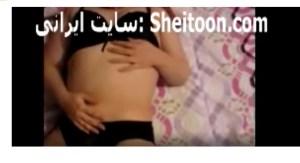 فیلم زن خوش هیکل و توپر ایرانی