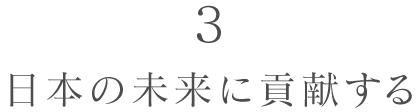 日本の未来に貢献する