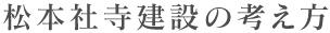 松本社寺建設の考え方