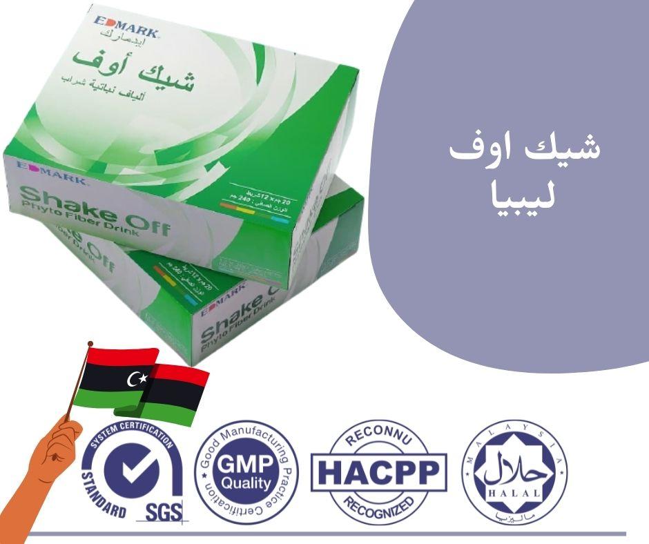 شيك اوف ليبيا من ادمارك الماليزية متوفر منتج الشيك اوف بكل انحاء ليبيا