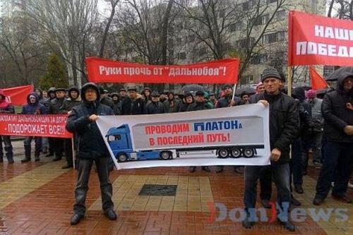 В Ростове дальнобойщики провели Всероссийский съезд под открытым небом