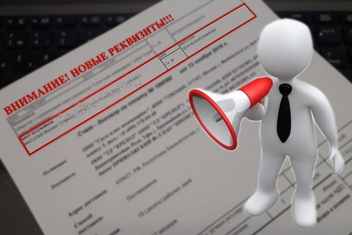 Внимание! Изменились реквизиты счёта в платёжных документах