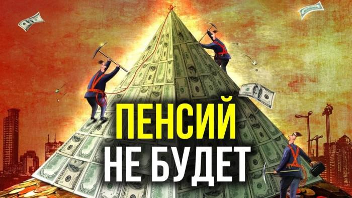 Пенсионный фонд потерял трудовые истории россиян: в выписках - значительные пробелы
