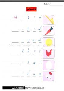 Urud-Jod-Tod-Printable-Worksheets-for-Prep-Class-2-212×300
