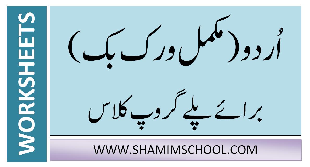 Urdu Worksheets for class playgroup complete workbook اتا ے ورک شیٹ Shamim Grammar School SGS