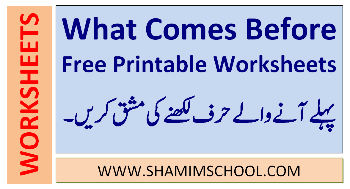 What Comes Before Urdu Alphabets Free Printable Worksheets Shamim Grammar School