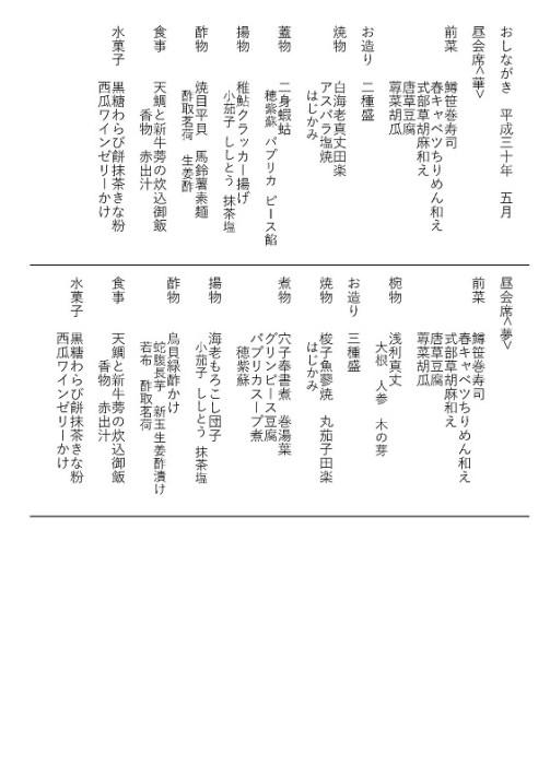 おしながき平成30年5月_ページ_1