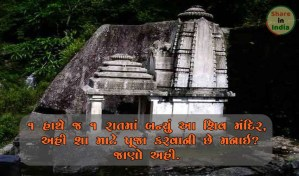 unkown-facts-of-hathiya-deval-temple-uttarakhand1