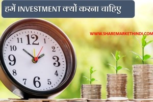 WHY SOULD WE INVEST www.sharemarkethindi.com