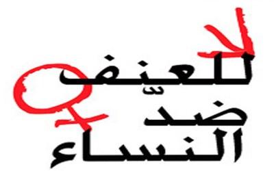 تأجيل البت بقانون يجرم كل أشكال العنف ضد النساء في تونس