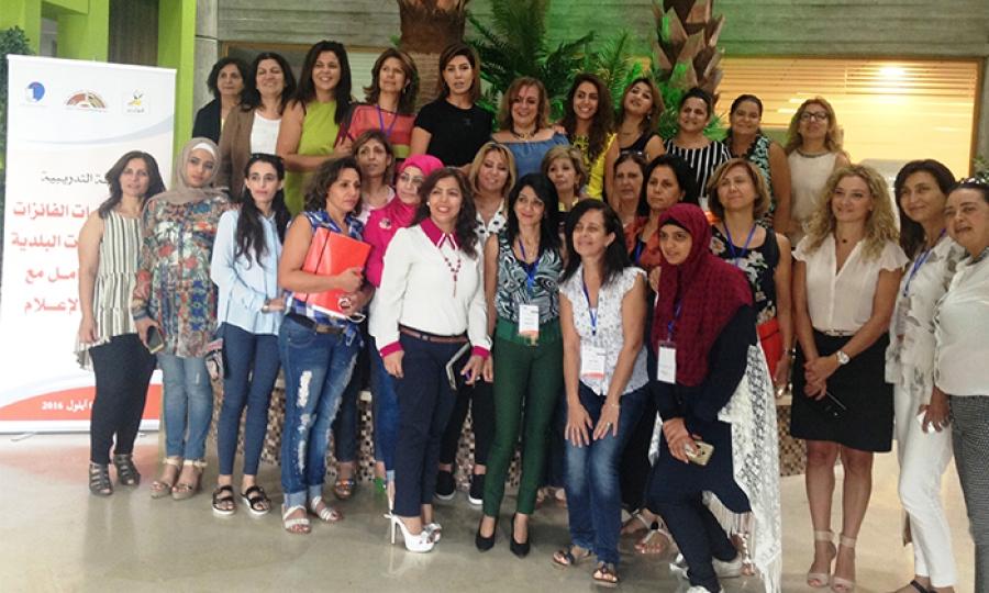 """مركز """"كوثر"""" والتجمع النسائي الديمقراطي اللبناني يعززان مهارات الفائزات في الانتخابات البلدية حول التعامل مع وسائل الإعلام"""