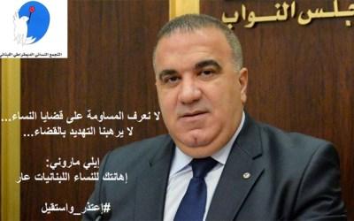ماروني يعتذر في حين يستكمل حملة الإفتراء بحق الناشطة حياة مرشاد والتجمع النسائي الديمقراطي اللبناني!