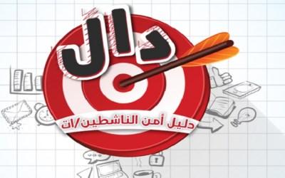 دليل أمن الناشطين/ات