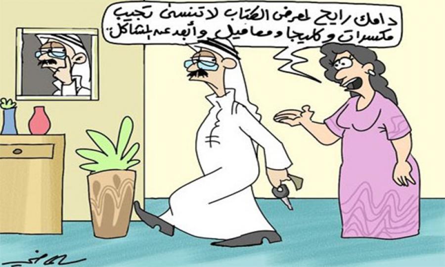 المرأة السعودية في رسومات الكاريكاتير المحلية …سمينة وحمقاء