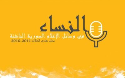 النساء في وسائل الاعلام السورية الناشئة تحليل نقدي للخطاب 2011-2016