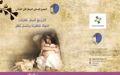 """التزويج المبكر للفتيات: إنتهاك للطفولة وتناسل للفقر""""."""